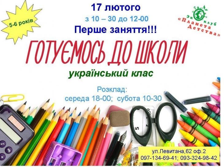 Українська підготовка до школи