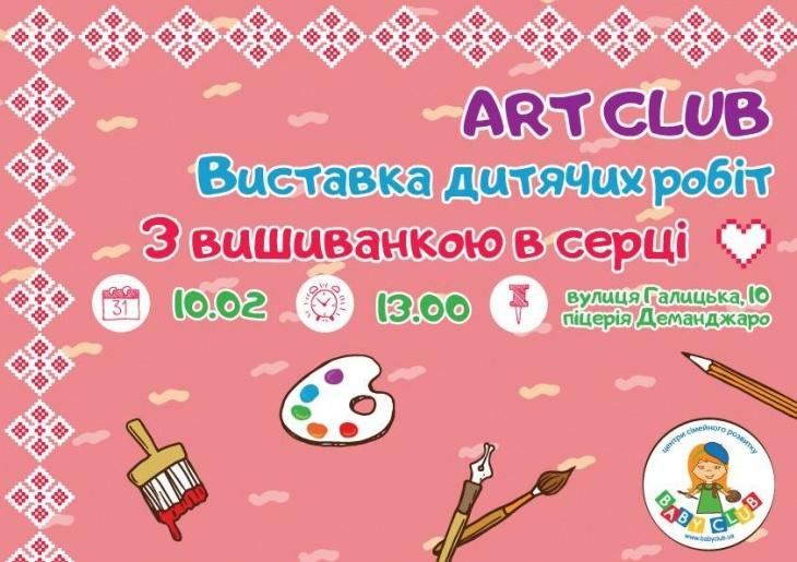 Виставка дитячих робіт від Art Club