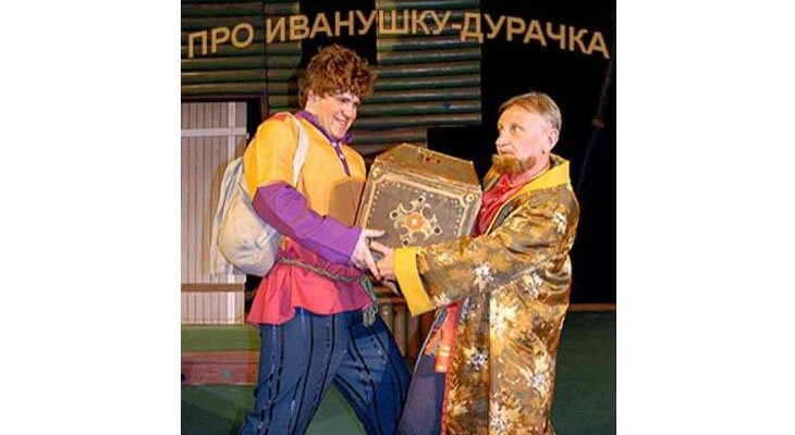 """Сказка """"Про Иванушку Дурачка"""" в Одесском ТЮЗе"""