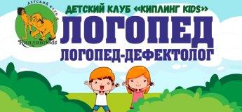 """Логопед в детском клубе """"Киплинг KIDS"""""""