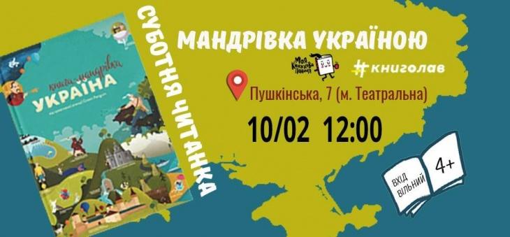Суботня читанка про Україну