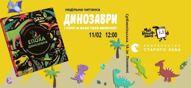 Динозавряча недільна читанка з Оленою Жупановою