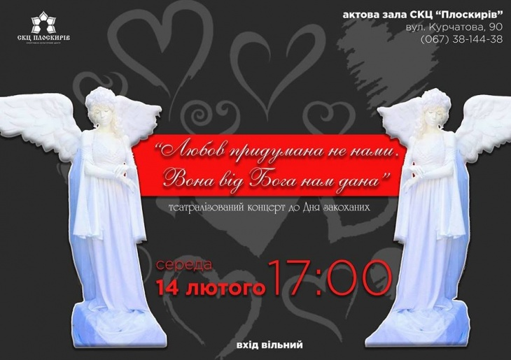 Концерт до Дня закоханих