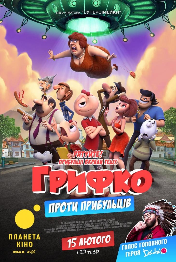 """Мультиплікаційний фільм  """"Грифко проти прибульців"""" в Планеті Кіно"""