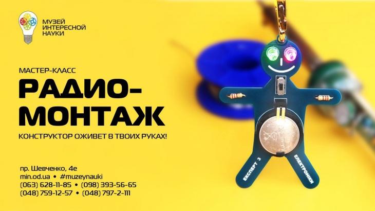 "Мастер-класс ""Радиомонтаж"""