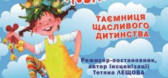 """Спектакль для детей """"Пеппи длинный чулок"""""""