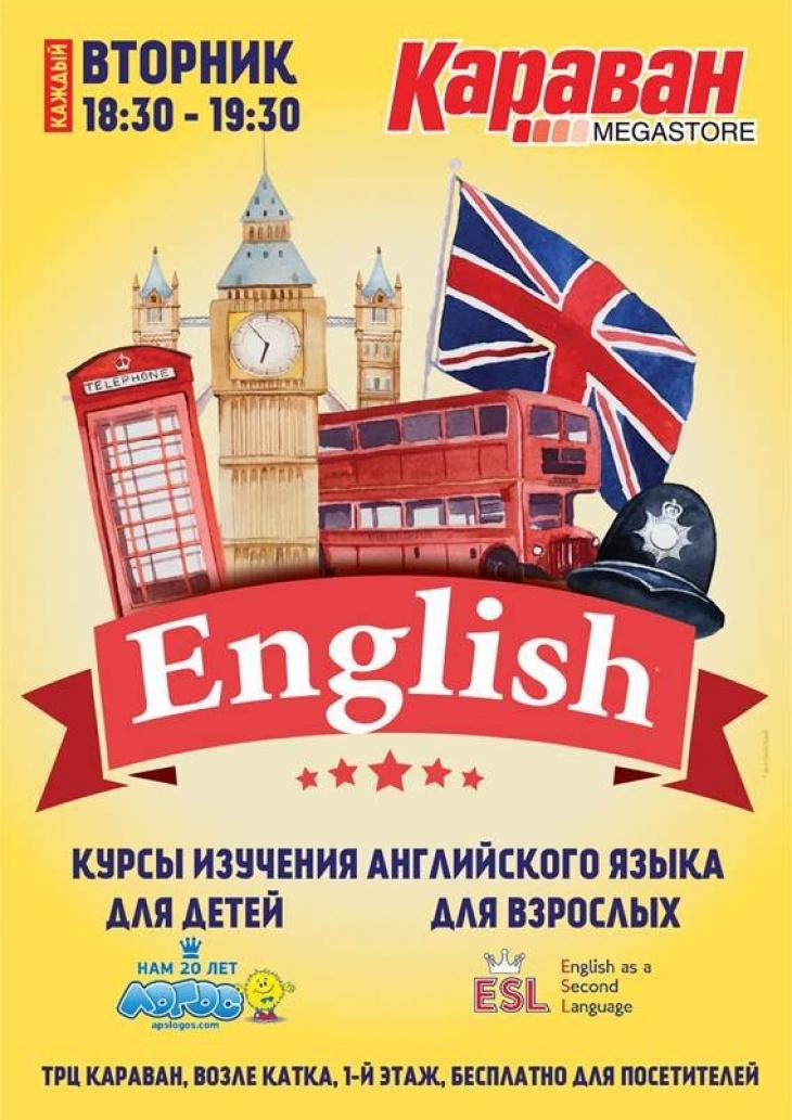 Бесплатные уроки английского языка