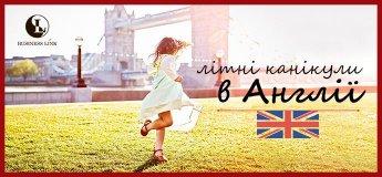 """Літні канікули для дітей в Англії від Освітньої агенції """"Бізнес-Лінк"""""""