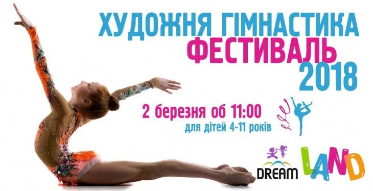 Художня гімнастика. Фестиваль 2018