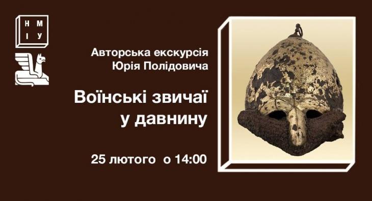 Авторська екскурсія Юрія Полідовича - «Воїнські звичаї у давнину»
