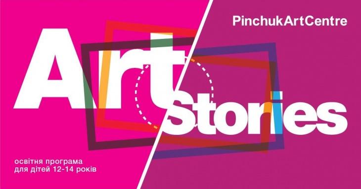 Освітній курс ArtStories для підлітків 12-14 років