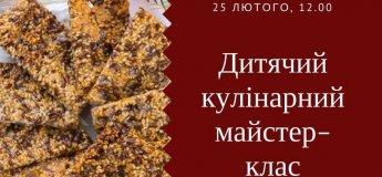 """Кулінарний майсте-клас """"Фітнес-печиво"""""""