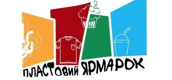 Пластовий ярмарок станиці Львів