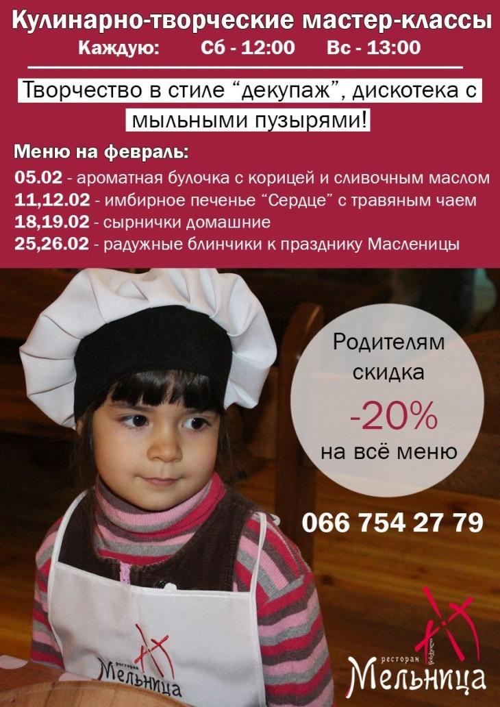"""Детские кулинарно-творческие мастер-классы в ресторане """"Мельница"""""""