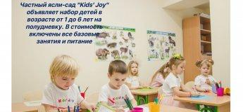Дополнительный набор детей от 1 года до 6 лет в группы неполного дня