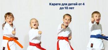 Заняття з карате для дітей від 4 до 10 років