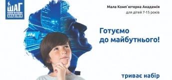 Мала Комп'ютерна Академія для дітей 7-15 років