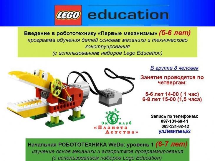 LEGO программирование