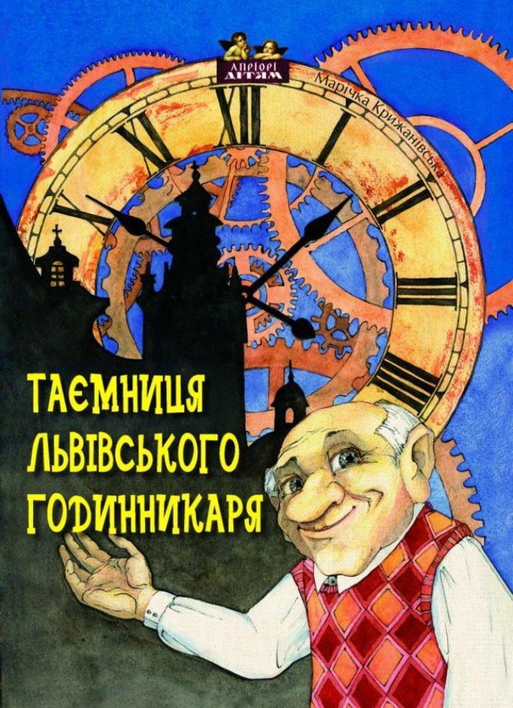 Зустріч з письменницею Марічкою Крижанівською