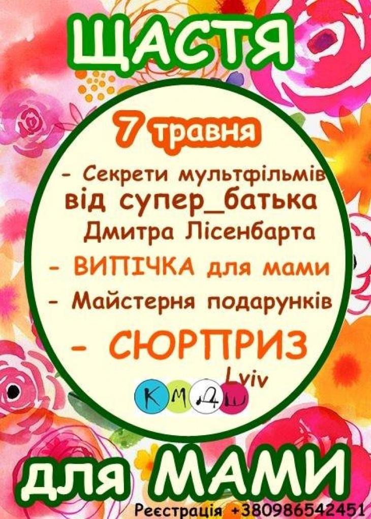 Готуємо щастя для мами з КМДШ!
