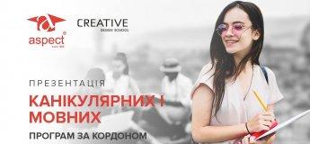 Презентація мовних і канікулярних програм