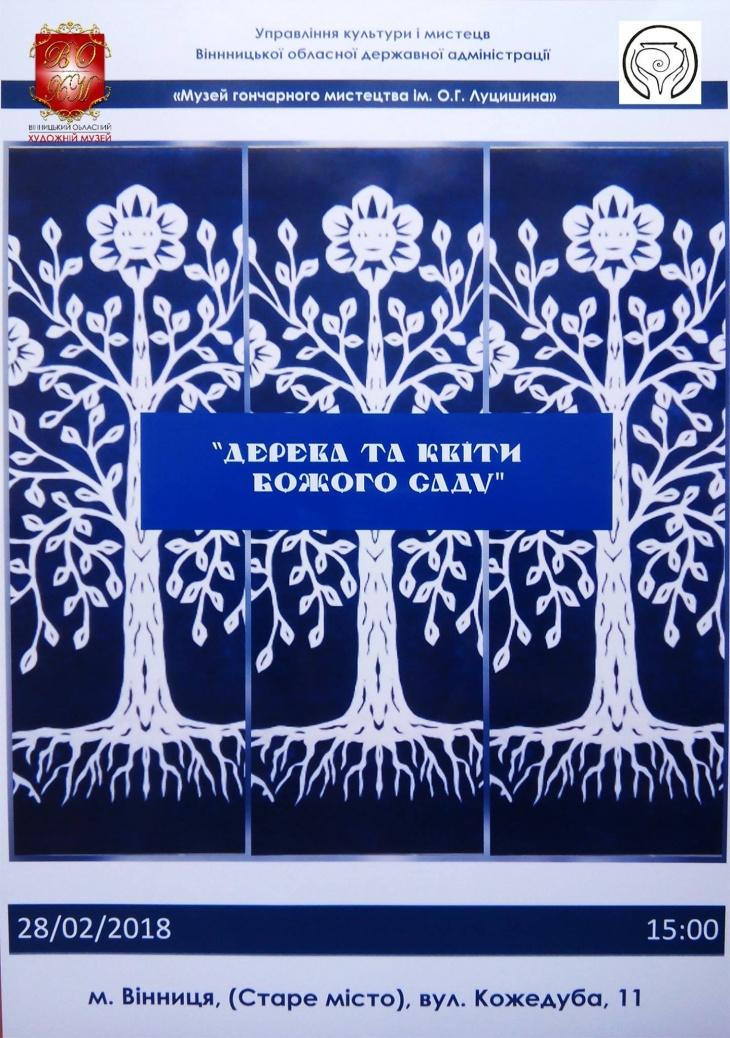 """Виставка витинанок """"Дерева та квіти Божого саду"""""""