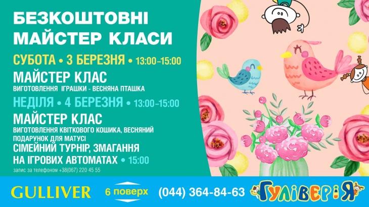 """Квіткові майстер-класи в ДРЦ """"ГуліверіЯ"""""""