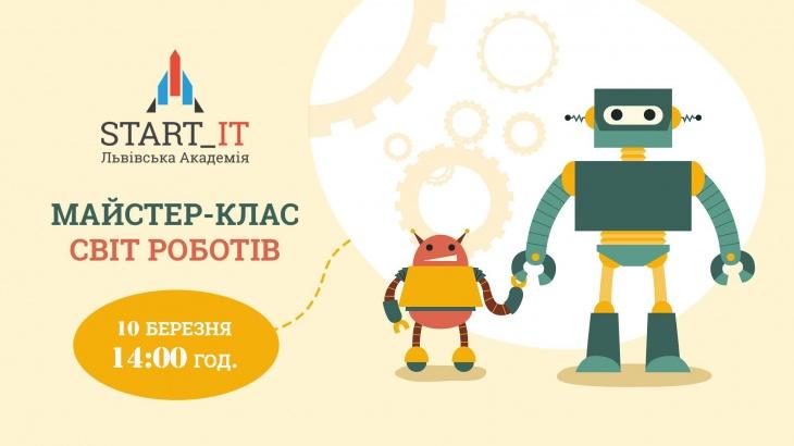"""Безкоштовний майстер-клас """"Рандеву з роботом"""""""