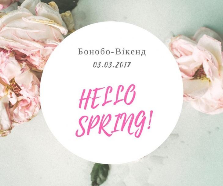 "Вікенд ""Hello Spring!"""