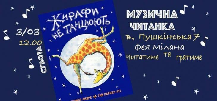 Музична читанка на Пушкінській