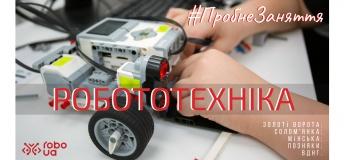 Пробное занятие по робототехнике