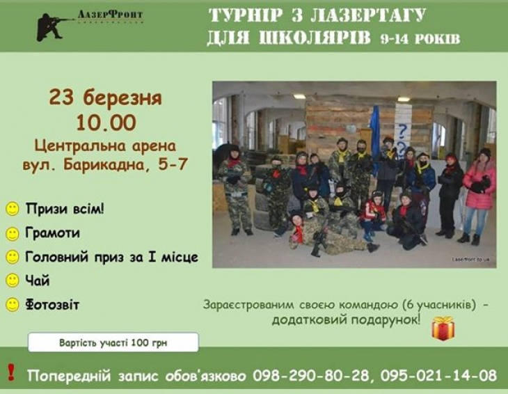 Турнір з лазертагу для школярів