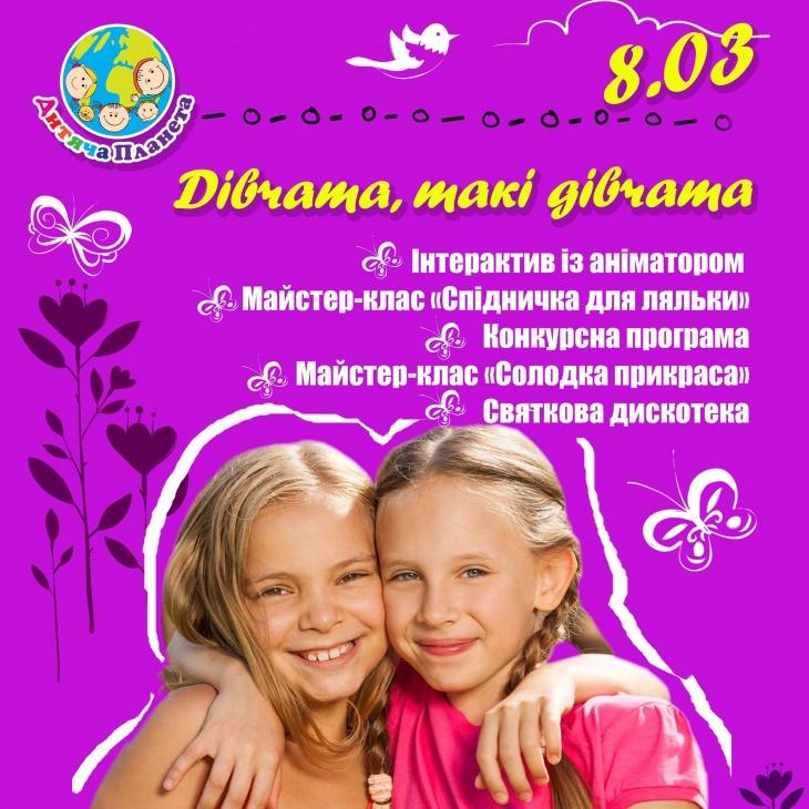 """Дівчата, такі дівчата! Святкування 8 березня у """"Дитячій Планеті"""""""