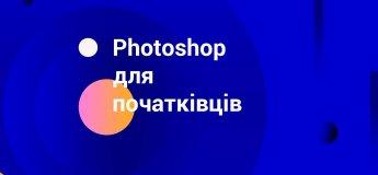 """Курс """"Photoshop для початківців"""""""