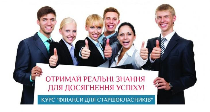 """Курс """"Бізнес-комунікації для старшокласників"""""""