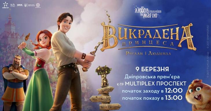 """Дніпровська прем'єра """"Викрадена принцеса: Руслан і Людмила"""""""