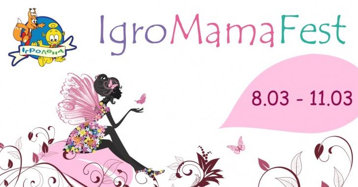 IgroMamaFest в Ігроленд
