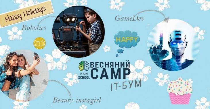 Весняний Camp – IT-бум