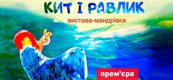 """Спектакль """"Сказки Джулии. Кит и Улитка"""" Премьера (2+)"""