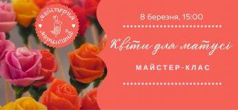"""Майстер-клас """"Квіти для матусі"""""""