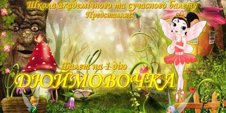 """Казка-балет """"Дюймовочка"""""""