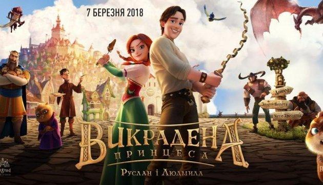 """""""Викрадена принцеса"""" - українська анімаційна стрічка"""
