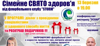 """Сімейне свято здоров'я від флорбольного клубу """"STORM"""""""