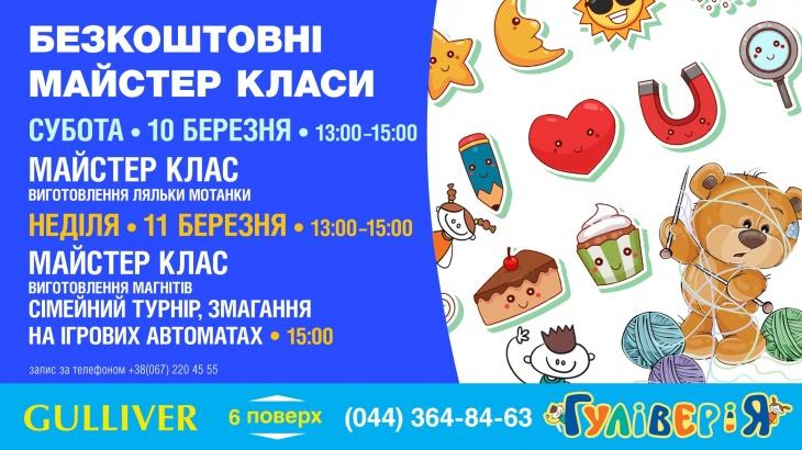 """Лялькові майстер-класи в ДРЦ """"ГуліверіЯ"""""""
