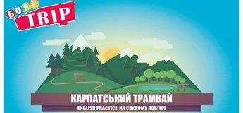 """Екскурсія """"Карпатський трамвай"""""""
