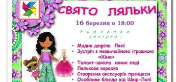 Свято ляльки для дівчат