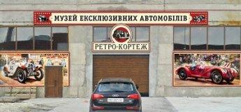 Музей ексклюзивних ретро-автомобілів