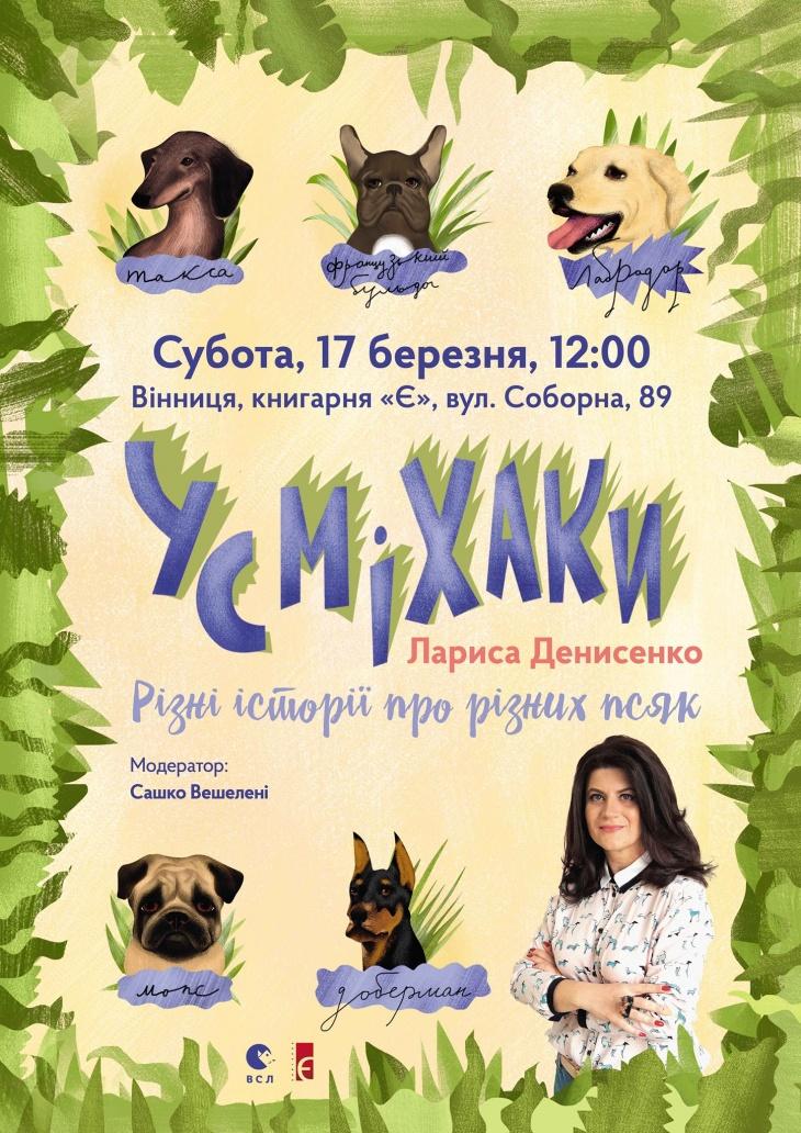 """Презентація книги Лариси Денисенко """"Усміхаки"""""""