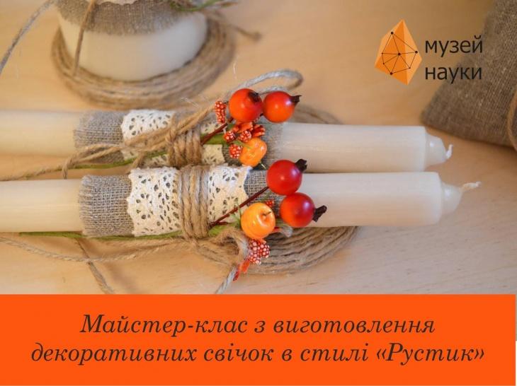 Виготовлення декоративних свічок