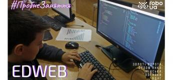 WEB-программирование. Пробное занятие